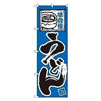 うどん のぼり No.109/62-7053-99