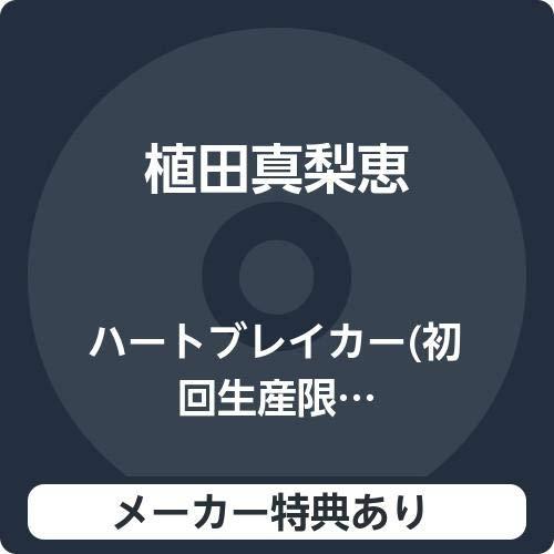 【メーカー特典あり】 ハートブレイカー(初回生産限定コレクション盤) (CD+DVD+PHOTOBOOK)