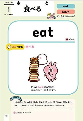 DHC(ディーエイチシー)『カナヘイの小動物絵をみてパッとおぼえる英文法』