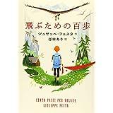飛ぶための百歩 読書感想文