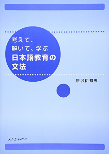 考えて、解いて、学ぶ日本語教育の文法