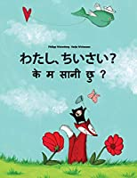 Watashi, Chiisai? Ke M Saani Chu?: Children's Picture Book