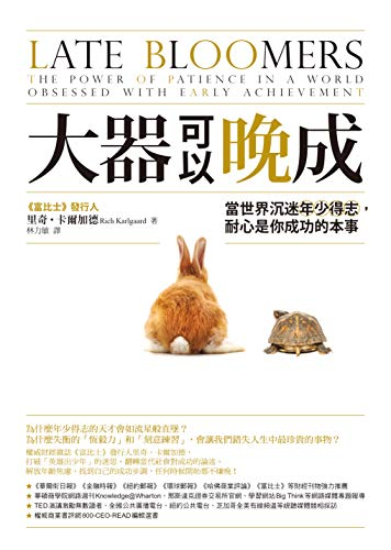 大器可以晚成: 當世界沉迷年少得志,耐心是你成功的本事(Late Bloomers) (Traditional Chinese Edition)