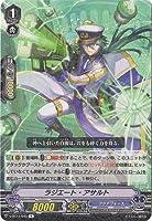 カードファイト!! ヴァンガード V-BT11/040 ラジエート・アサルト R