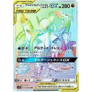 Pokemon Card Arceus & Dialga & Palkia GX - HR 112-095-SM12-B Japan Mint