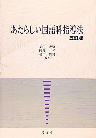 あたらしい国語科指導法-五訂版