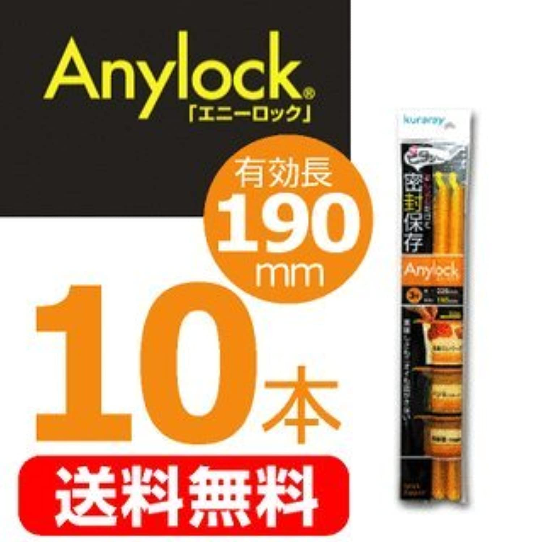 認可チップ欠点Anylock「エニーロック」2本入×5個セット(計10本) スタンダード3号オレンジ (長さ:225mm、有効長:190mm)