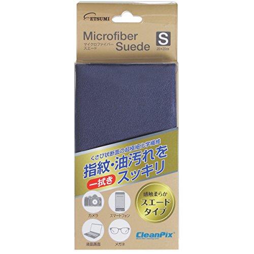 ETSUMI クリーニングクロス マイクロファイバースエードS 200×200mm ネイビー E-5216