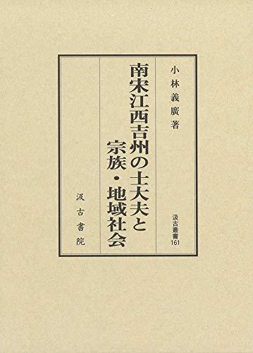 南宋江西吉州の士大夫と宗族・地域社会 汲古叢書161