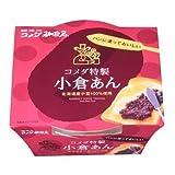コメダ特製 小倉あん 300g 北海道産小豆100%使用