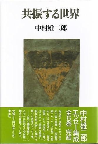 共振する世界 (中村雄二郎エッセー集成)