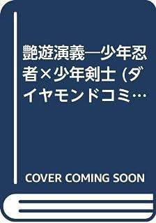 艶遊演義―少年忍者×少年剣士 (ダイヤモンドコミックス)