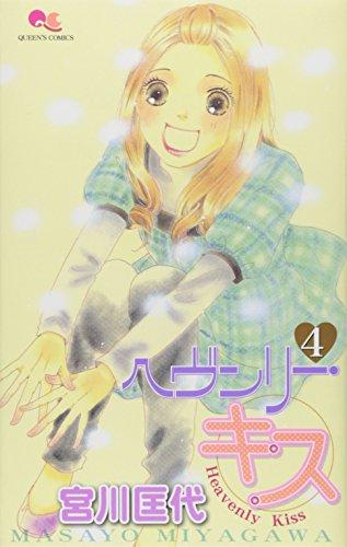 ヘヴンリー・キス 4 (クイーンズコミックス)