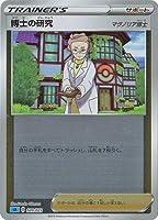 ポケモンカードゲーム 【キラ仕様】【青】PK-SA-020 博士の研究