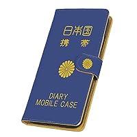 AQUOS zero5G basic DX (SHG02)対応・zero5G basic (A002SH) 対応 PU手帳型 カードタイプ スマホケース [パスポート・ブルー] 日本 菊花紋章 フェイクデザイン SHARP シャープ アクオス ゼロファイブジー ベーシック au SoftBank スマホカバー 携帯ケース スタンド [FFANY] passport 00k_187@04c