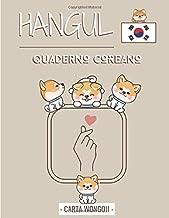 Hangul - Quaderno Coreano: Taccuino di Scrittura Coreana con carta a quadretti (Wongoji) : per praticar la calligrafia e per imparare a scrivere i ... principianti, studenti e amanti della Corea