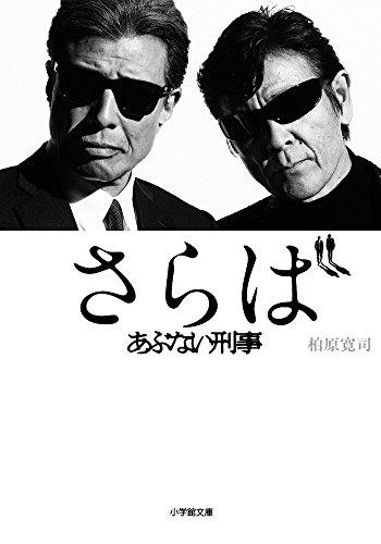 さらば あぶない刑事 (小学館文庫)