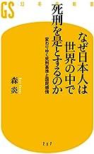 表紙: なぜ日本人は世界の中で死刑を是とするのか 変わりゆく死刑基準と国民感情 (幻冬舎新書)   森炎