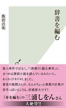 [飯間 浩明]の辞書を編む (光文社新書)