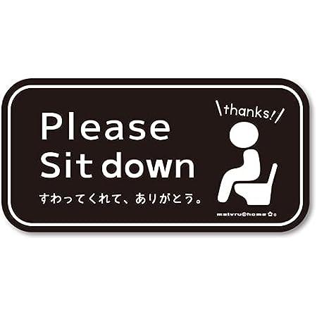 座りション トイレステッカー 立ちション禁止 座って 座る マナー シール(simple/ブラック)