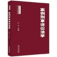 Case Criminal Procedure(Chinese Edition)