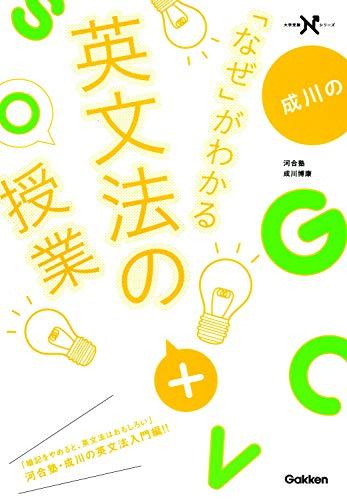 成川の「なぜ」がわかる英文法の授業 (大学受験Nシリーズ)