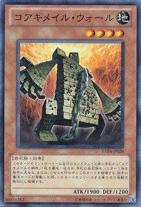 遊戯王カード コアキメイル・ウォール EXP4-JP028N