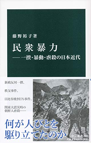 民衆暴力―一揆・暴動・虐殺の日本近代 (中公新書)
