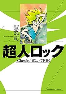 超人ロック Classic 2巻 表紙画像