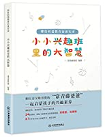 An interview with the great wisdom of Yales dad in the small interest class(Chinese Edition)