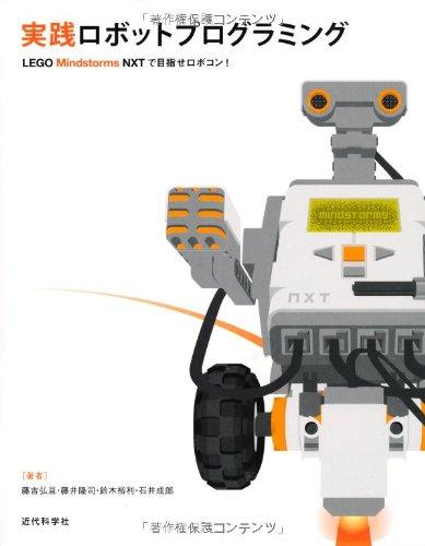 実践ロボットプログラミング—LEGO Mindstorms NXTで目指せロボコン!
