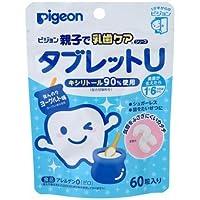 親子で乳歯ケア タブレットU ヨーグルト味 60粒 ×3個セット