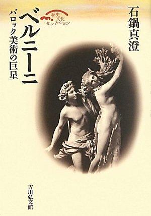 ベルニーニ―バロック美術の巨星 (歴史文化セレクション)