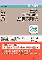 414eoPkcZwS. SL200  - 土木施工管理技士試験 01