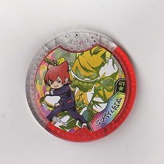 妖怪Yメダル ジンペイ&紅丸 ★5【DX YSPウォッチ ヒーロー変身セット】