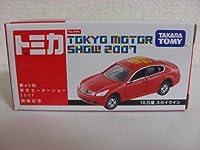 TOMY トミカ第40回 東京モーターショー 2007 開催記念トミカ10.日産 スカイライン