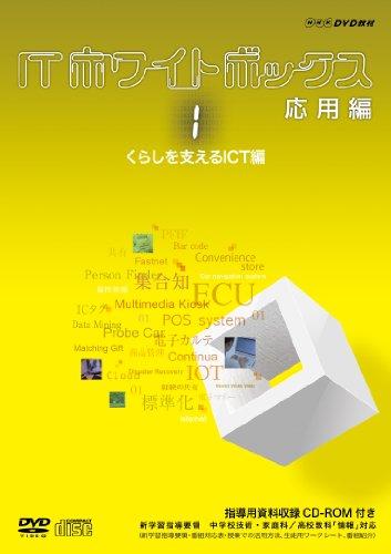 ITホワイトボックス 応用編1 くらしを支えるICT編 [DVD]
