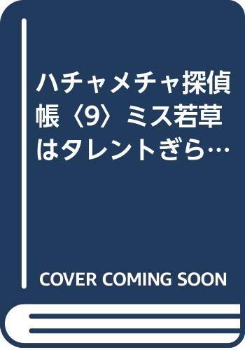 ハチャメチャ探偵帳〈9〉ミス若草はタレントぎらい (ポプラ社文庫―SF・ミステリーシリーズ)の詳細を見る