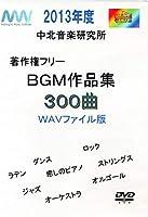 著作権フリー音楽 300曲 2013版 中北音楽研究所 中北利男