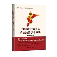 中国特色社会主义政治经济学十五讲
