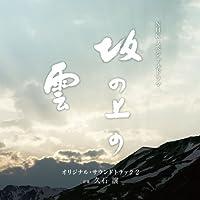 Saka No Ue No Kumo Dai 2 Bu by Original TV Soundtrack (2001-08-08)