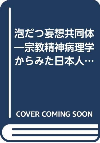 泡だつ妄想共同体―宗教精神病理学からみた日本人の信仰心