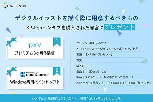 XP-PEN『ペンタブレット(Deco02)』