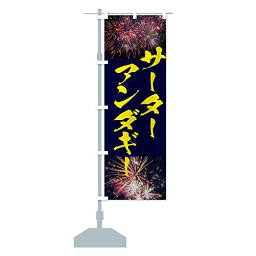 サーターアンダギー のぼり旗 サイズ選べます(コンパクト45x150cm 左チチ)