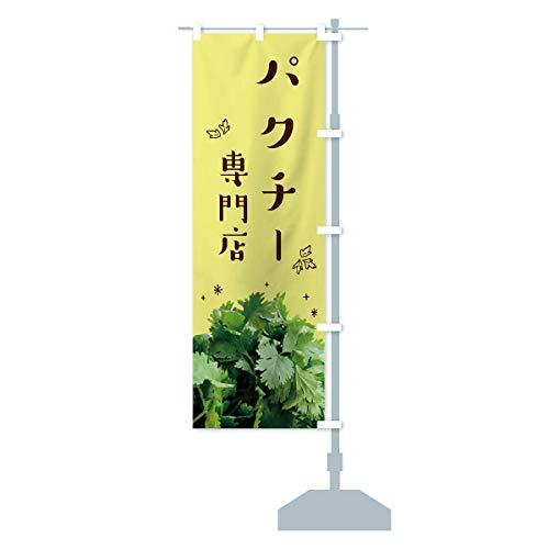 パクチー専門店 のぼり旗 チチ選べます(レギュラー60x180cm 右チチ)