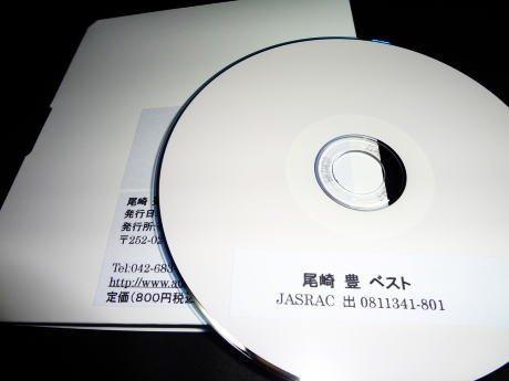 ギターコード譜シリーズ(CD-R版)/尾崎 豊 ベスト (全53曲)