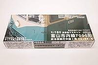 モデルアイコン 富山市内線7000形 2両セットプラキット Nゲージ