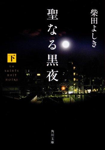 聖なる黒夜(下) (角川文庫)