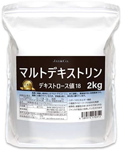 JAY&CO.高度精製の国内産(遺伝子組み換えなし)マルトデキストリンDE18スポーツ介護食(2kg)