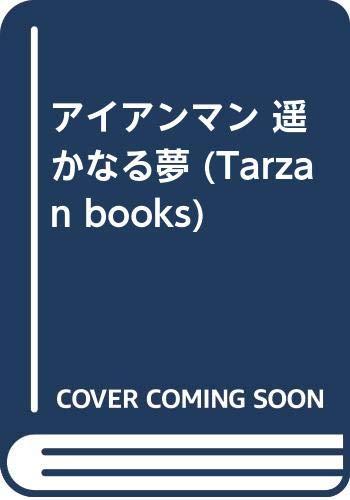 アイアンマン 遥かなる夢 (Tarzan books)の詳細を見る